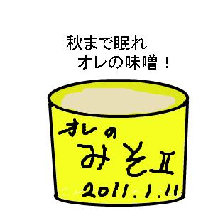 Cocolog_oekaki_2011_01_11_14_15